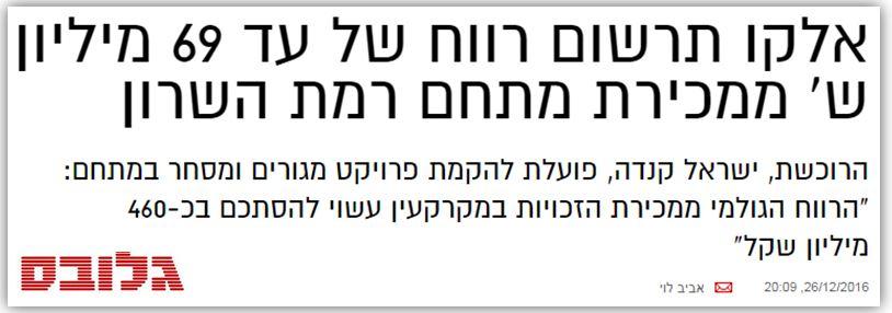 אסי טוכמאייר וברק רוזן - רמת השרון החדשה