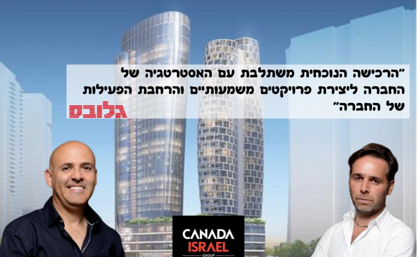 גלובס: קנדה ישראל רכשה מגרש בגודל 3.5 דונם ברחוב הרכבת בתל אביב
