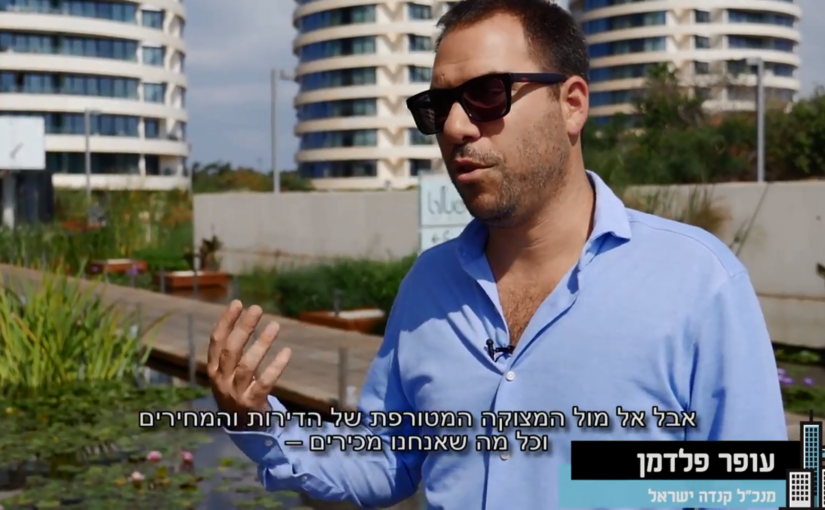 """צפו בעופר פלדמן מקנדה ישראל: """"ההיצע רחוק מהביקושים בנדל""""ן המגדלים"""" (YNET)"""