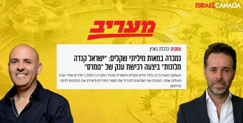 """מעריב: רשת המלונות 'טמרס' נרכשה ע""""י ישראל קנדה מלונות ב-155 מיליון ש""""ח"""