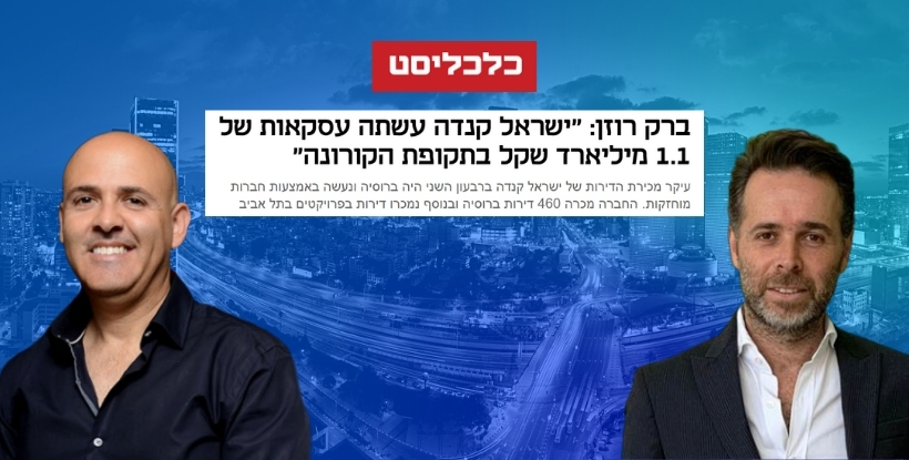 ישראל קנדה ביצעה עסקאות ב-1.1 מיליארד שקלים בתקופת הקורונה