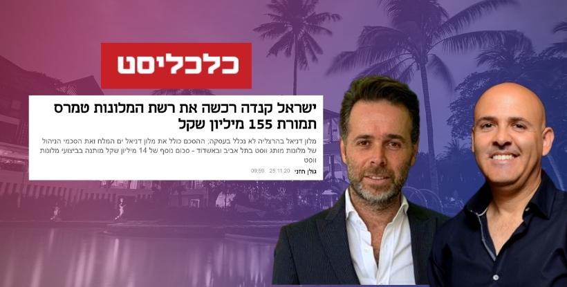כלכליסט: ישראל קנדה, בהובלתם של ברק רוזן ואסי טוכמאייר, רכשה את רשת מלונות טמרס