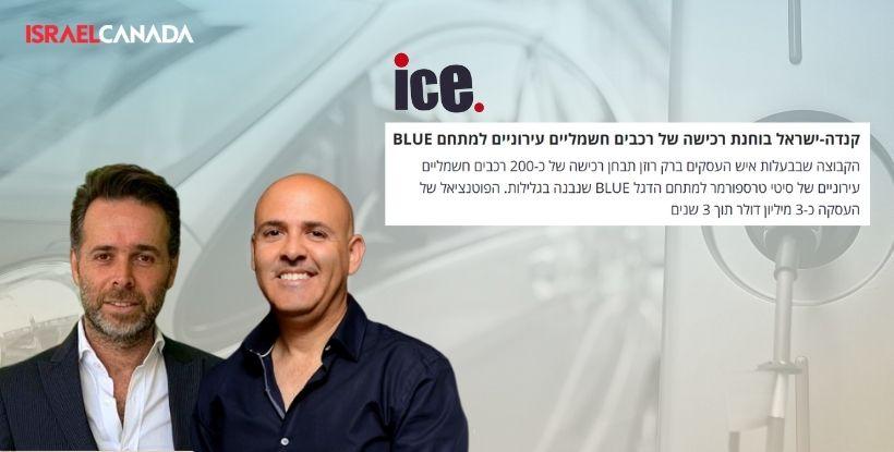 קנדה ישראל שוקלת רכישה של 200 כלי רכב זעירים מחברת סיטי טרנספורמר