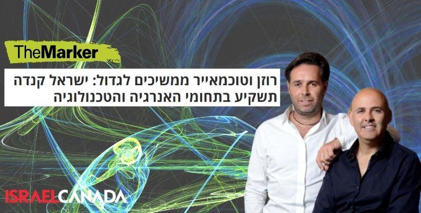 דה מרקר: ברק רוזן ואסי טוכמאייר ירחיבו את הפעילות שלהם אל תחומי הטכנולוגיה והאנרגיה