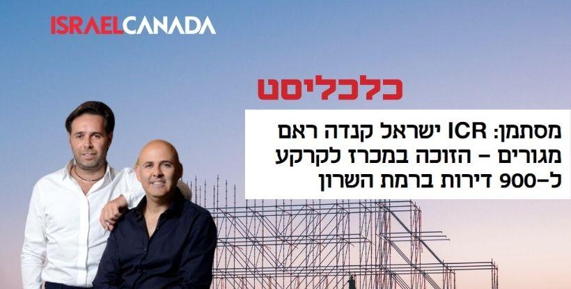 """כלכליסט: ICR ישראל קנדה ראם מגורים מסתמנת כזוכה במכרז הענק של רמ""""י"""