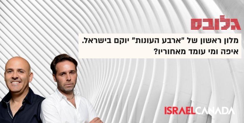 """ברק רוזן ואסי טוכמאייר: ישראל קנדה תקים את מלון """"ארבע עונות"""" בתל אביב"""