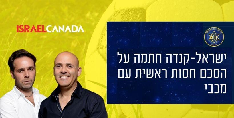 """ברק רוזן ואסי טוכמאייר: ישראל קנדה תהיה נותנת החסות הראשית של מכבי ת""""א"""