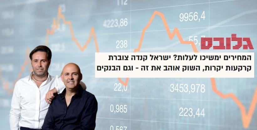 """גלובס: ישראל קנדה היא יזמית נדל""""ן המגורים החזקה ביותר בבורסה ת""""א"""