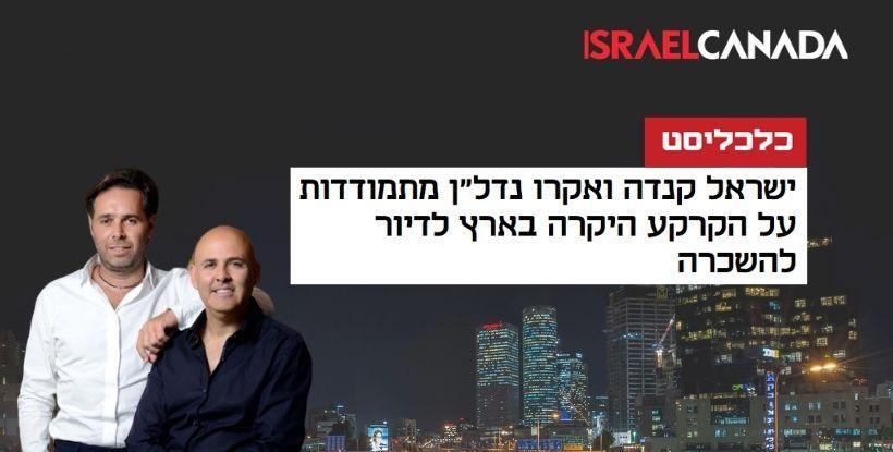 כלכליסט: ברק רוזן ואסי טוכמאייר משתתפים במכרז על קרקע יוקרתית בתל אביב