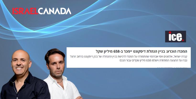 ישראל קנדה
