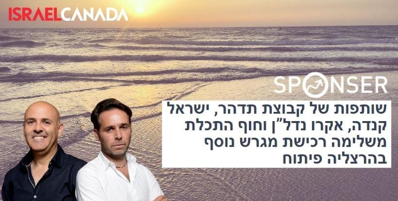 ספונסר: ישראל קנדה ומשקיעים נוספים ירכשו מגרש נוסף בהרצליה פיתוח